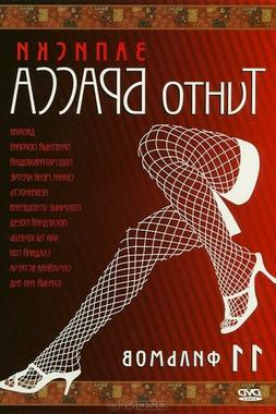 Tinto Brass Collection 11 Films DVD in Russian, Erotic movie