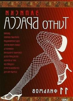 Tinto Brass Collection 11 Films DVD Only Russian, Erotic mov